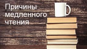 Причины медленного чтения