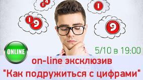 on-line эксклюзив Как подружиться с цифрами