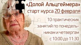 Курс «Долой Альцгеймера»