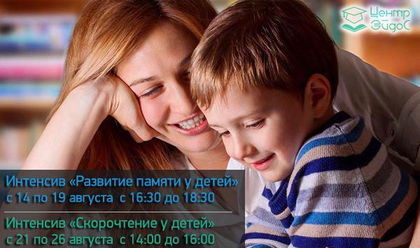 Интенсивы для родителей «Как помочь ребенку учиться?»
