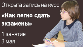 Как легко сдать экзамены