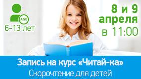 Запись на курс «Читай-ка»