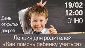 День открытых дверей. Лекция для родителей «Как помочь ребенку учиться»