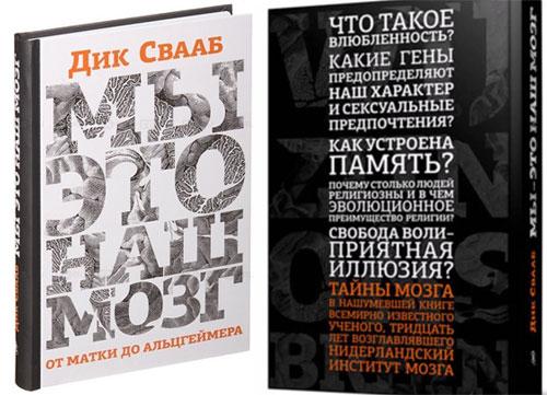 Книжный обзор. Дик Свааб «Мы – это наш мозг. От матки до Альцгеймера»