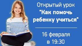 Живой открытый урок для родителей Как помочь ребенку учиться