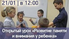 Открытый урок Развитие памяти и внимания у ребёнка