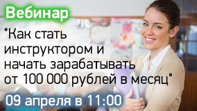 Как стать инструктором и начать зарабатывать от 100 000 рублей в месяц