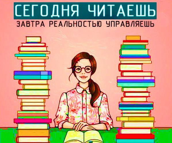Бесплатный мастер-класс «Секреты скорочтения»